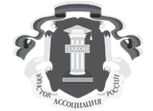 THE ASSOCIATION OF LAWYERS OF RUSSIA (AYUR)